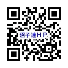 沼子連ホームページ